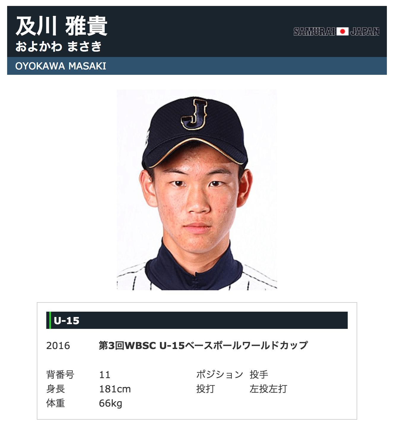 及川日本代表U15