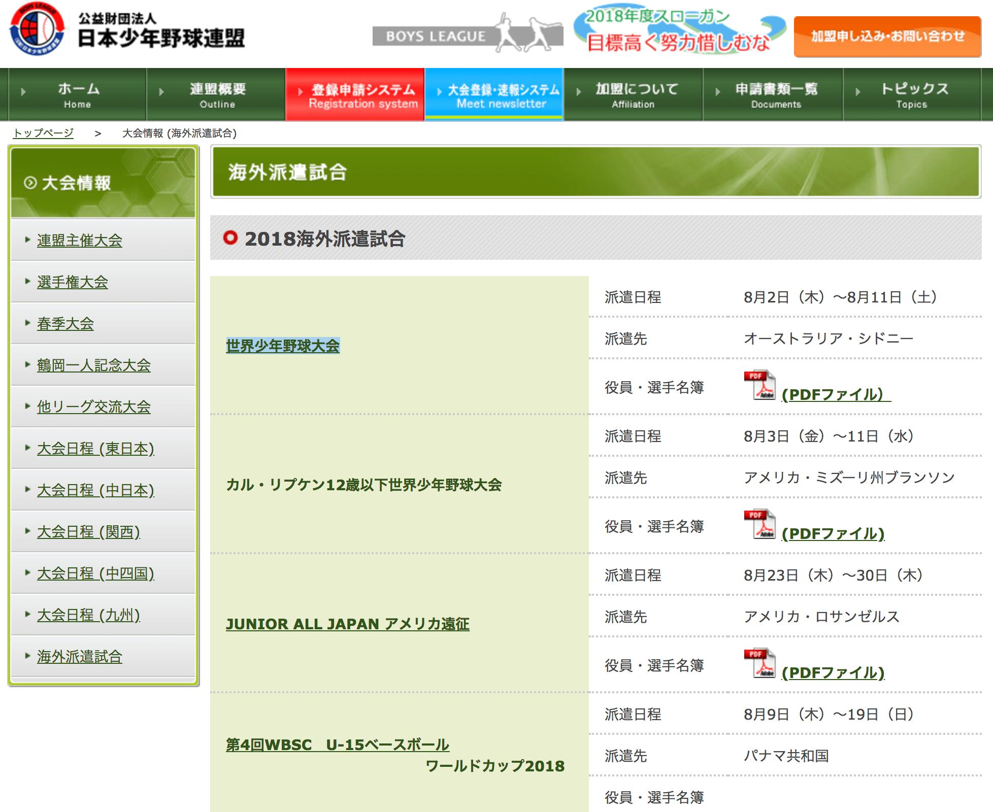 日本少年野球連盟のHP