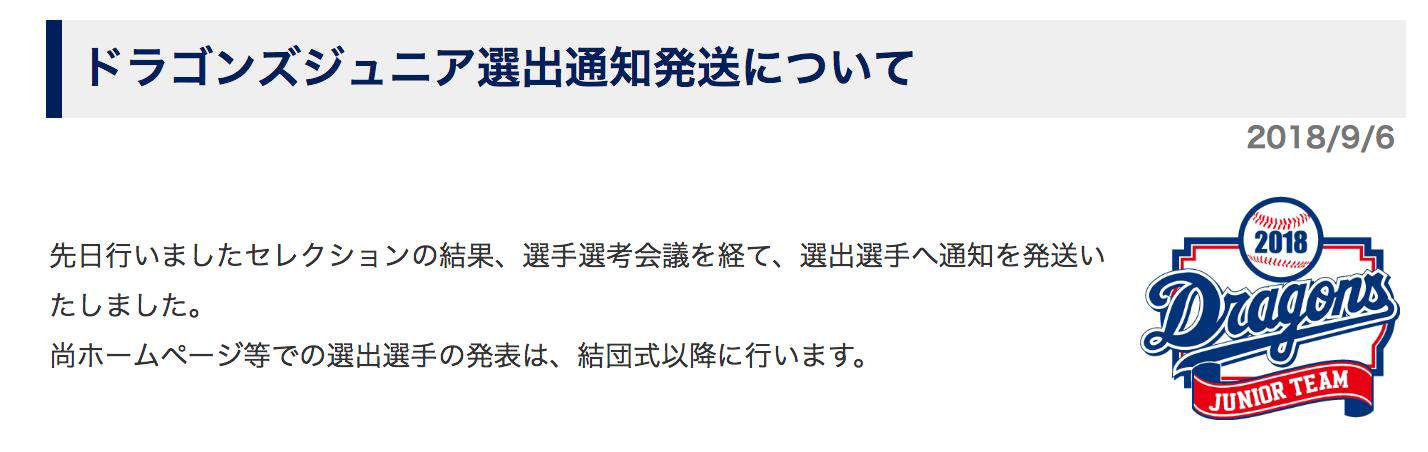 NPB12球団ジュニアトーナメントセレクション